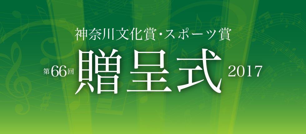 平成29年度(第66回)神奈川文化賞・スポーツ賞の贈呈式、受賞者インタビュー