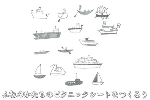 Atelier ZOU-NO-HANA vol.13 ふねのかたちのピクニックシートをつくろう! -海辺でつくる ボート型ピクニックシートづくり-