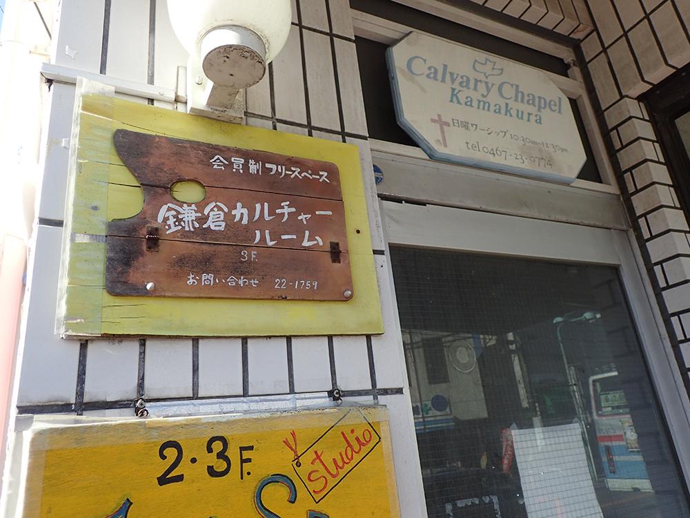 鎌倉カルチャールーム