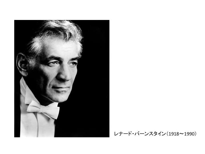 Celebration 100th anniversary of Bernstein's birth! Yokohama Minato Mirai Hall is hot!