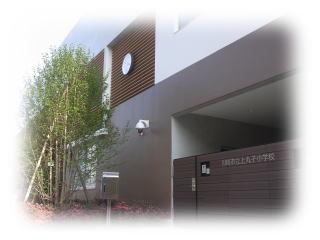 川崎市立上丸子小学校