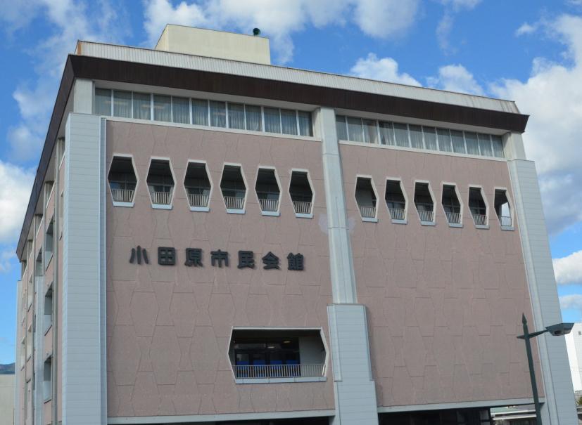 小田原市民会館