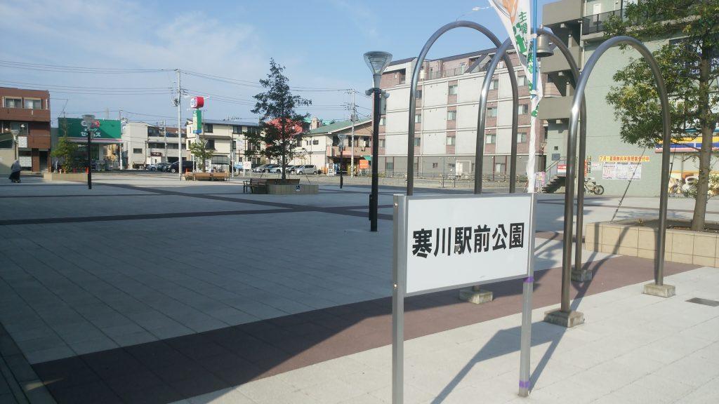 寒川駅前公園