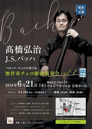 「鶴見de古楽」髙橋弘治 J.S.バッハ 無伴奏チェロ組曲演奏会 vol.1