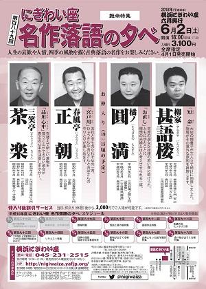 にぎわい座名作落語の夕べ~艶噺特集