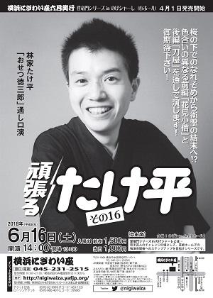 【のげシャーレ(小ホール)公演】頑張る たけ平 その16