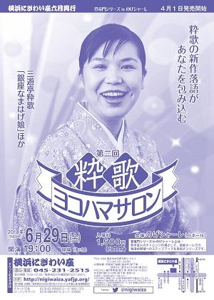 【のげシャーレ(小ホール)公演】第二回 粋歌ヨコハマサロン