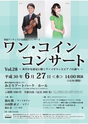 ワンコインコンサートVol.28~爽やかな初夏に聴くヴァイオリンとピアノの調べ~