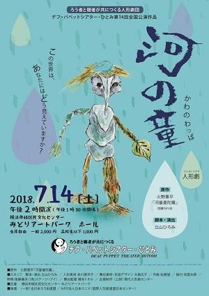 ろう者と聴者が共につくる人形劇団 デフ・パペットシアター・ひとみ第14回全国公演作品「河の童」