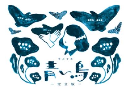 モメラス 第3回公演 『青い鳥 完全版』