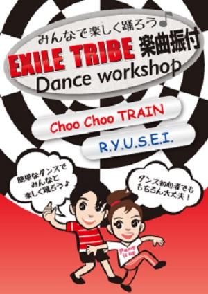 みんなで楽しく踊ろう♪EXILE TRIBE 楽曲振付 Dance workshop
