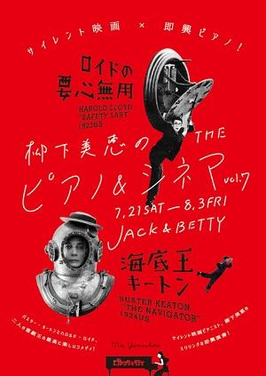 柳下美恵のTHE ピアノ & シネマ vol.7「ロイドの要心無用」「海底王キートン」日替上映
