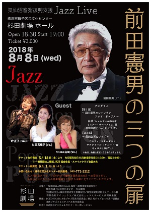 気仙沼音楽復興支援Jazz Live 前田憲男の三つの扉