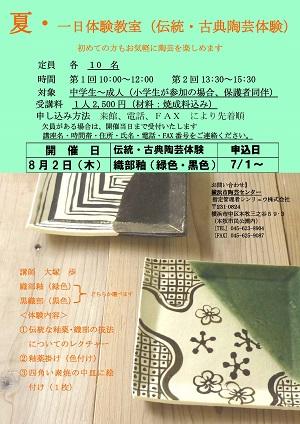 夏・一日体験教室(伝統・古典陶芸体験)~初めての方もお気軽に陶芸を楽しめます~