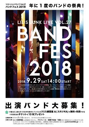 リリス ジャンクライブ Vol.27 バンドフェス2018【出演者募集】