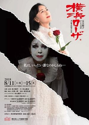 五大路子ひとり芝居 横浜ローザ 赤い靴の娼婦の伝説