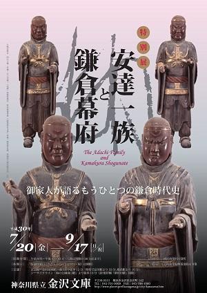 特別展「安達一族と鎌倉幕府―御家人が語るもうひとつの鎌倉時代史―」
