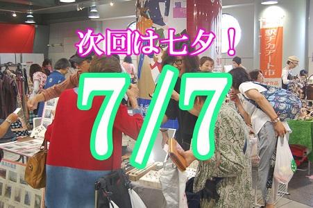 関内駅チカアート市 7月