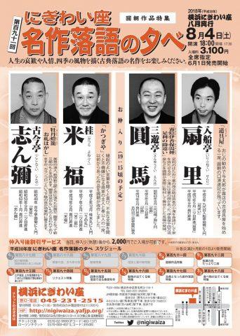 にぎわい座名作落語の夕べ~圓朝作品特集