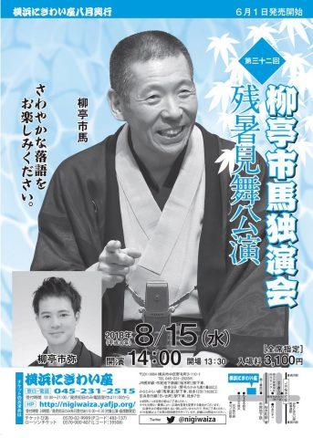 第三十一回 柳亭市馬独演会~残暑見舞公演