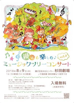 親子で楽しむ♪ミュージックツリーコンサート Vol.3