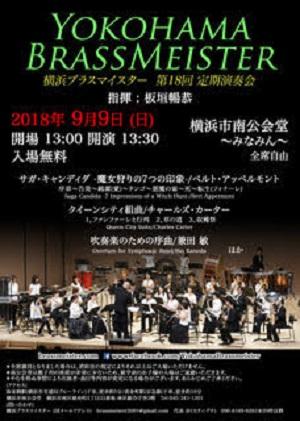 横浜ブラスマイスター第18回定期演奏会