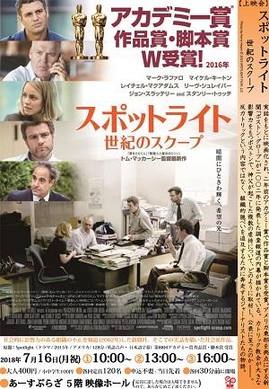 映画「スポットライト 世紀のスクープ」