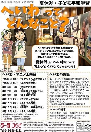 夏休み・子ども平和学習 【へいわ・アニメ上映会】