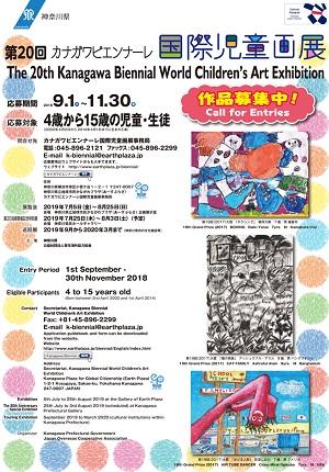 第20回カナガワビエンナーレ国際児童画展 作品募集