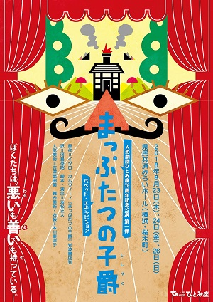 人形劇団ひとみ座70周年記念公演第一弾「まっぷたつの子爵」