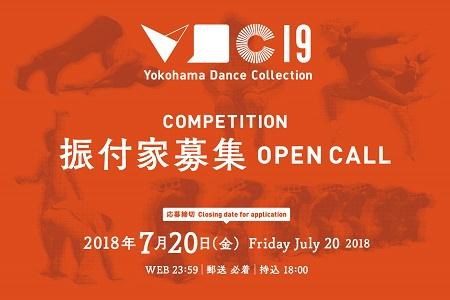 横浜ダンスコレクション2019 コンペティション 振付家募集