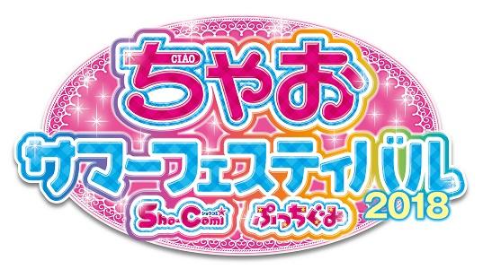 ちゃおサマーフェスティバル2018 横浜会場