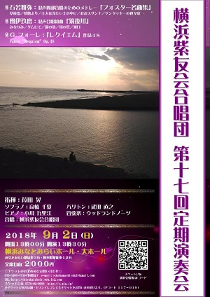 横浜紫友会合唱団 第17回定期演奏会