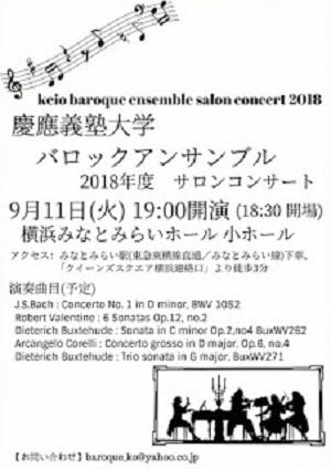 2018年度バロックアンサンブルサロンコンサート