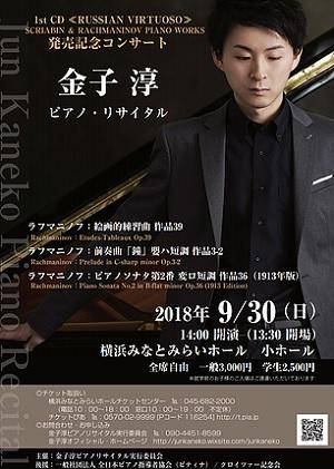 金子 淳 ピアノリサイタル CDデビュー記念