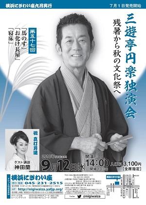 第五十七回 三遊亭円楽独演会~残暑から秋の文化祭へ