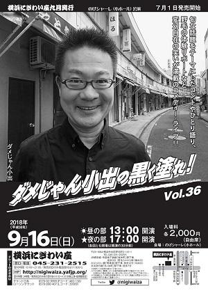 ダメじゃん小出の黒く塗れ!Vol.36