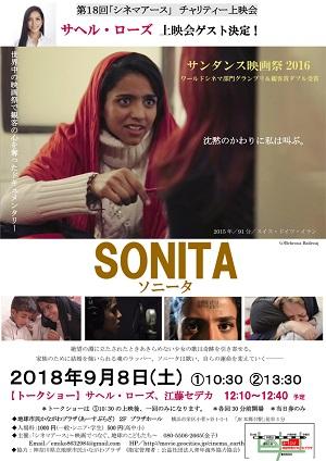 ドキュメンタリー映画「ソニータ」