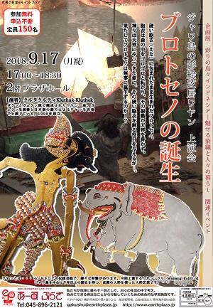 ジャワ島の影絵芝居ワヤン 上演会「プロトセノの誕生」