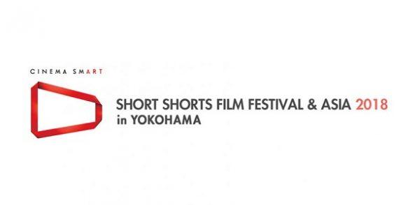 ショートショート フィルムフェスティバル & アジア 2018 in YOKOHAMA