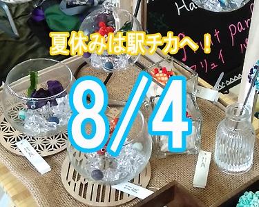 関内駅チカアート市 8月