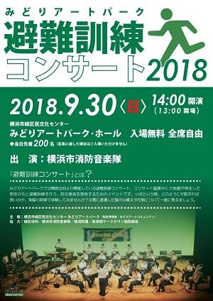 避難訓練コンサート2018