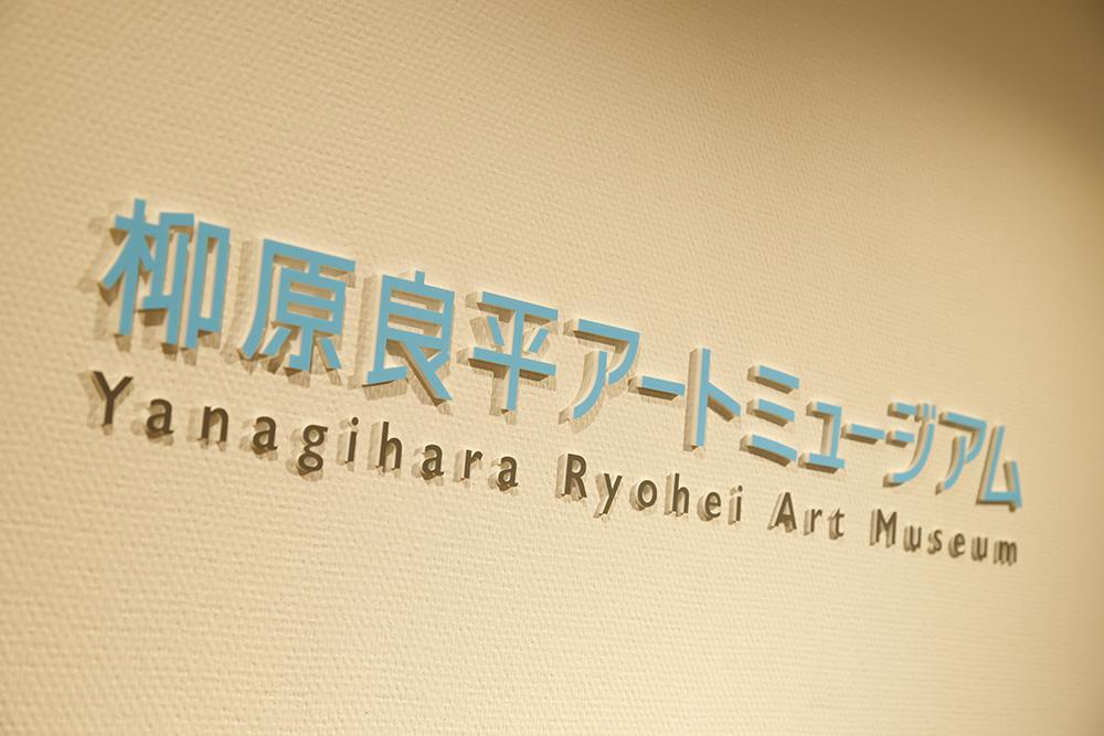 배를 사랑한 일러스트 레이터, 야나기하라 료헤이의 세계가 펼쳐지!