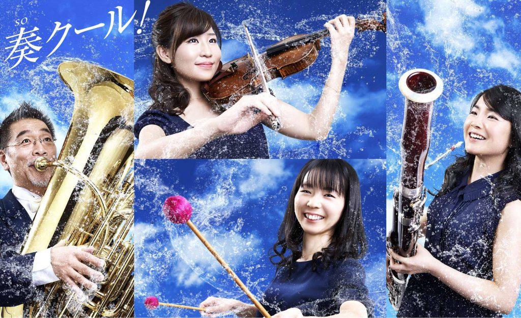 夏だ! オーケストラの祭りだ!