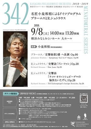 神奈川フィルハーモニー管弦楽団 定期演奏会みなとみらいシリーズ第342回