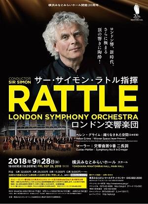 横浜みなとみらいホール開館20周年 サー・サイモン・ラトル指揮 ロンドン交響楽団