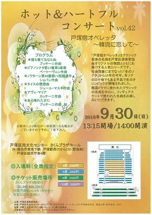 ホット&ハートフルコンサートvol.42 戸塚宿オペレッタ~韓流に恋して~
