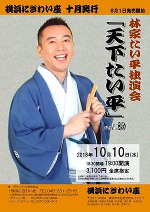 林家たい平独演会vol.89「天下たい平」