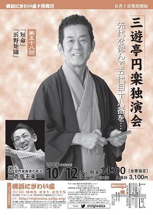 第五十八回 三遊亭円楽独演会~先代を偲んで五代目十八番を…