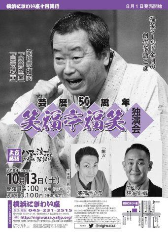 笑福亭福笑独演会 十一年目!~芸歴50周年 福笑ワールド全開の創作落語二席